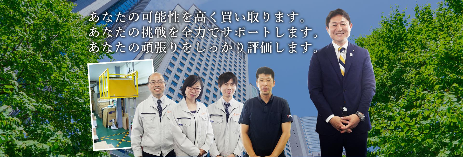 大阪府吹田市で太陽光発電・屋根関係工事・昇降機の営業の求人は株式会社大久